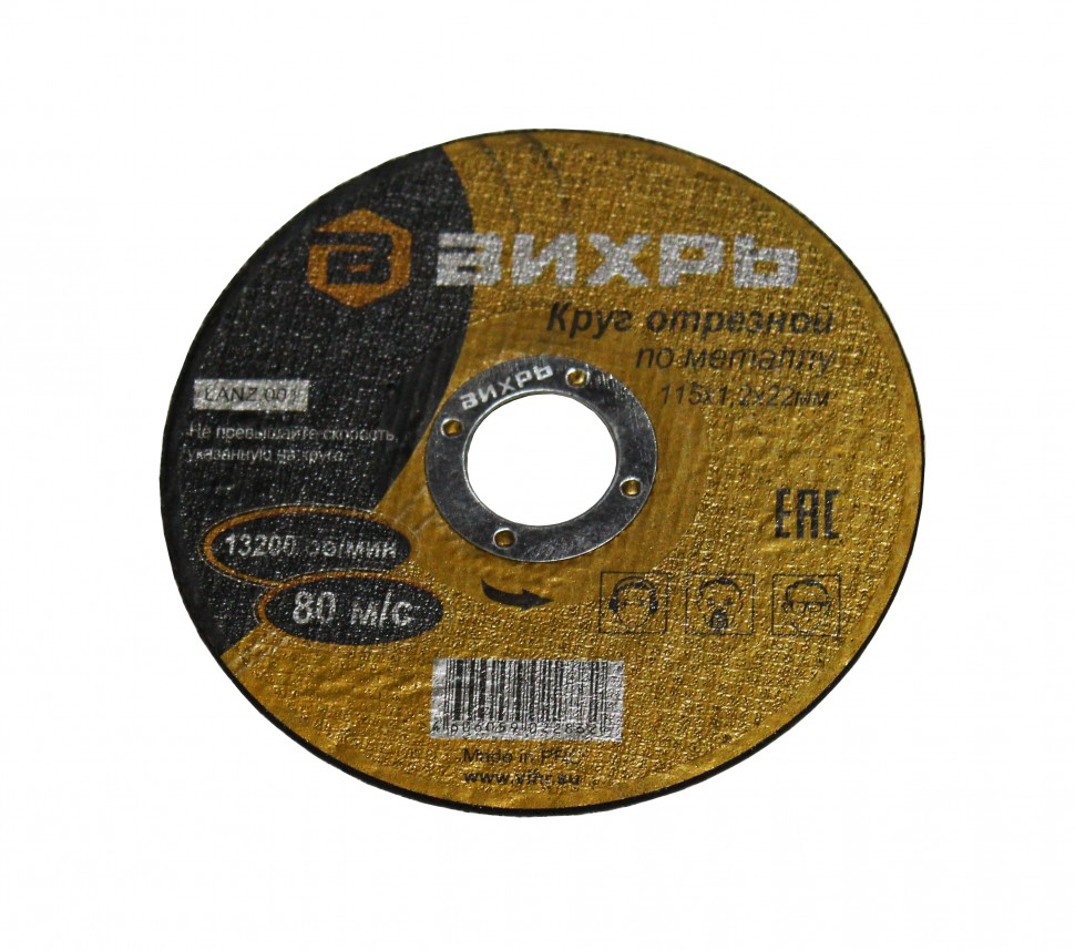 Круг отрезной по металлу ВИХРЬ 115х1,2х22 мм - фото товара