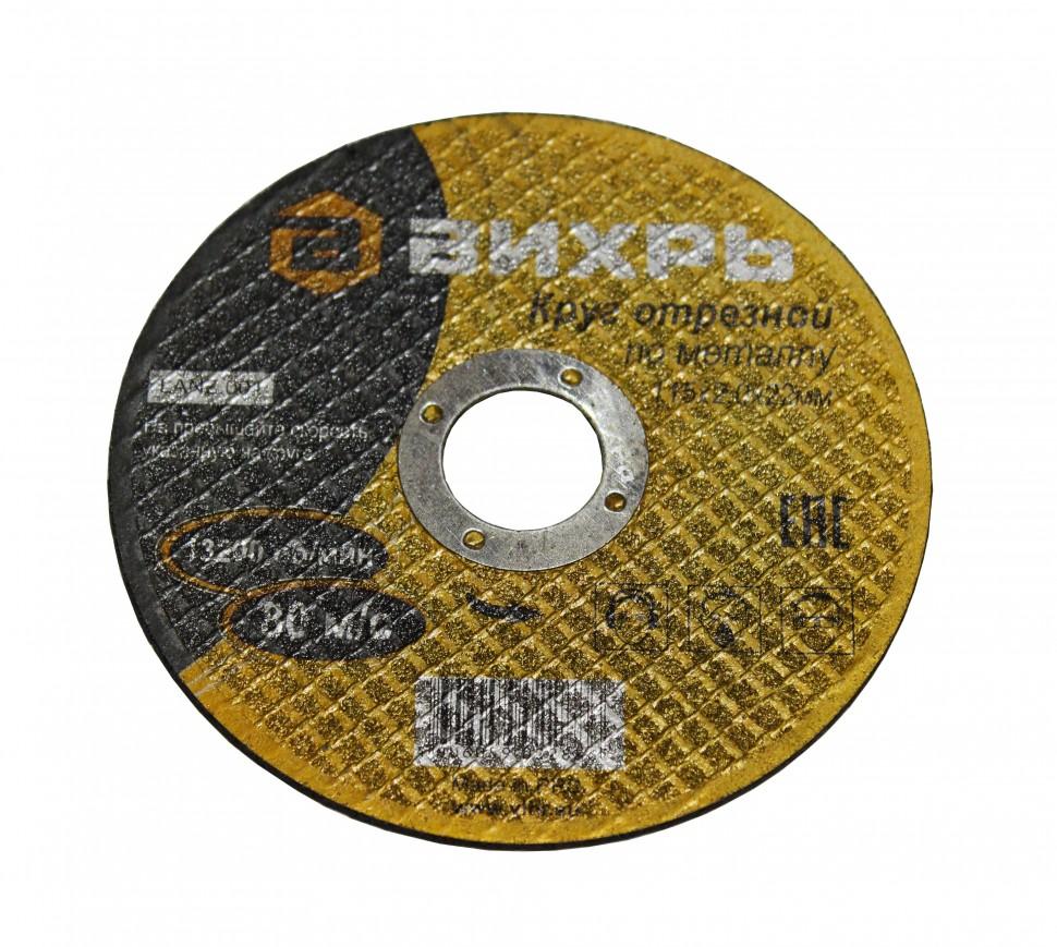 Круг отрезной по металлу ВИХРЬ 115х2,0х22 мм - фото товара