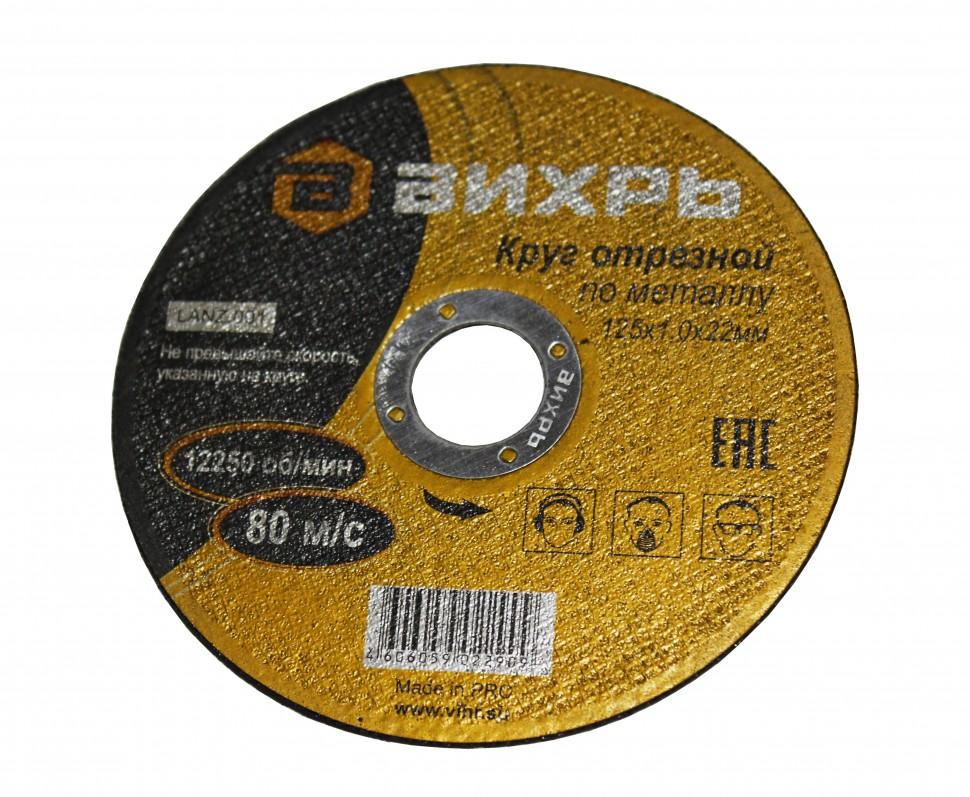 Круг отрезной по металлу ВИХРЬ 125х1,0х22 мм - фото товара