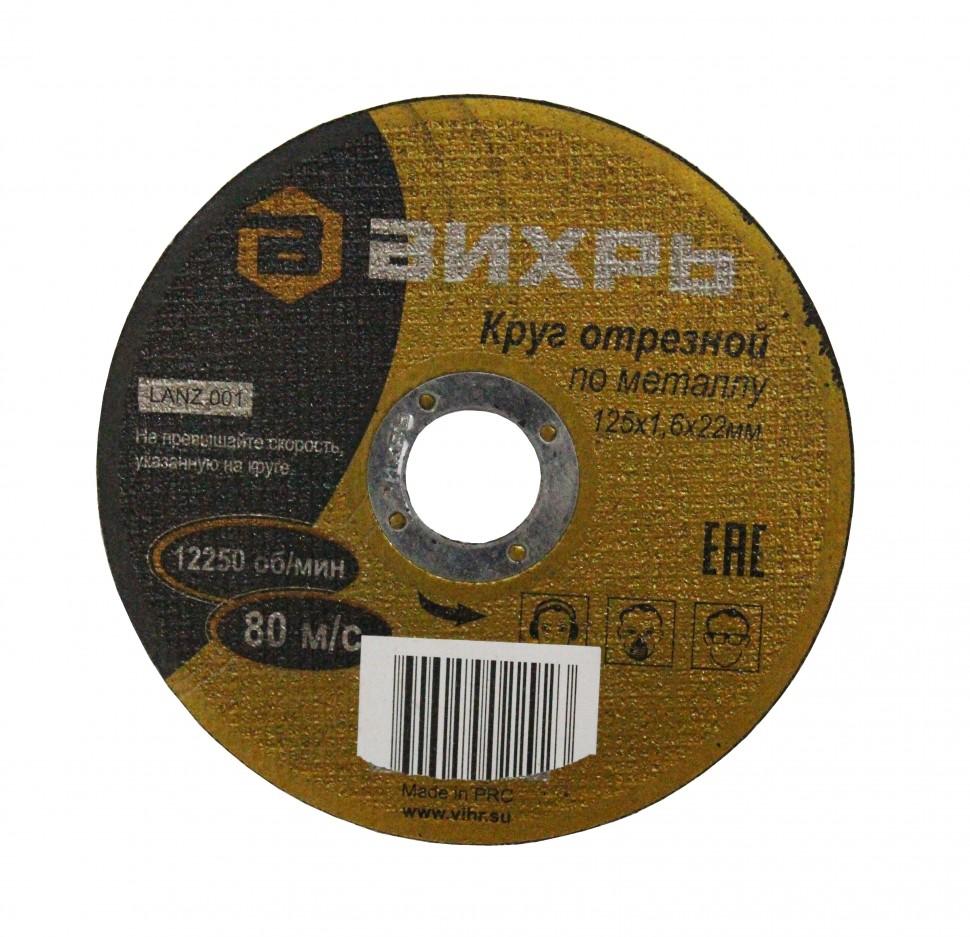 Круг отрезной по металлу ВИХРЬ 125х1,6х22 мм - фото товара